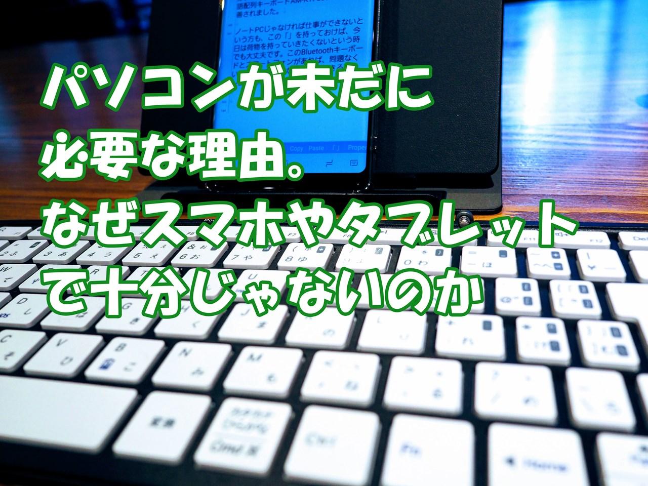 パソコンが未だに必要な理由。なぜスマホやタブレットで十分じゃないのかアイキャッチ画像