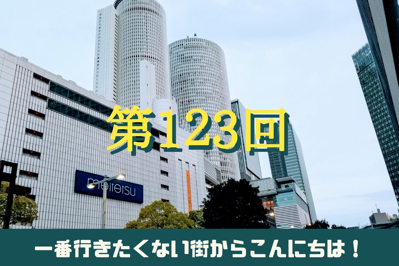 123回アイキャッチ
