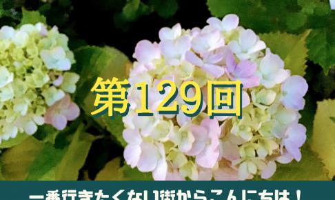 ラジオ129回アイキャッチ画像
