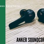 【Anker(アンカー)Soundcore Life P2レビュー】完全防水&高音質のワイヤレスイヤホン【Amazon4千円台】