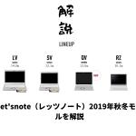 レッツノート秋冬モデル解説