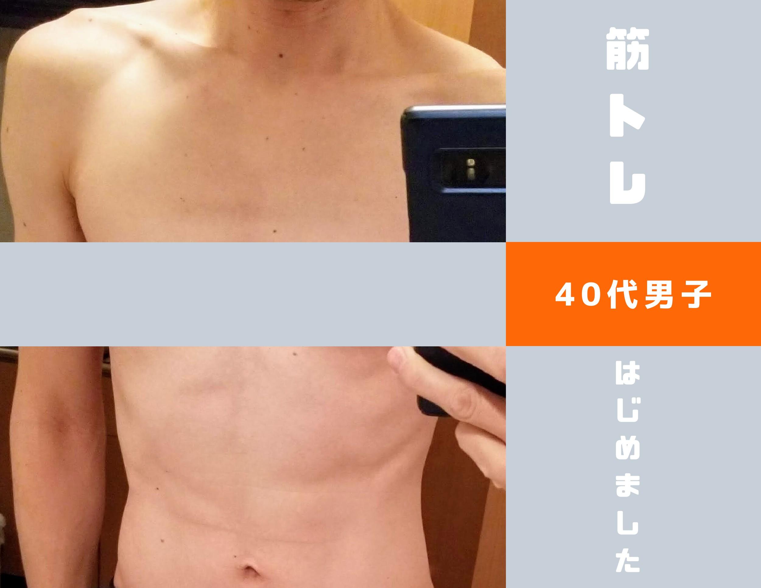 40代男子筋トレ-Before