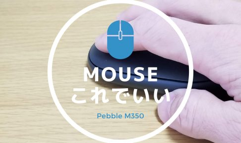 マウスはこれでいいアイキャッチ画像