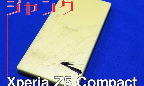 ジャンクスマホXperia Z5 Compact