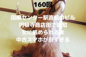 160回アイキャッチ画像