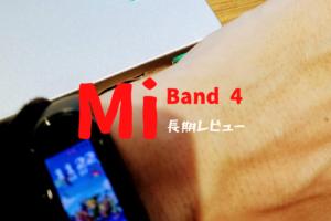長期レビューMiBand 4