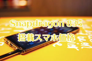 Snapdragon835価格アイキャッチ画像