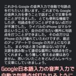Google音声入力が自動で句読点を打つように(2020年2月10日)