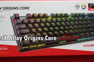 HyperX Alloy Origins Coreアイキャッチ