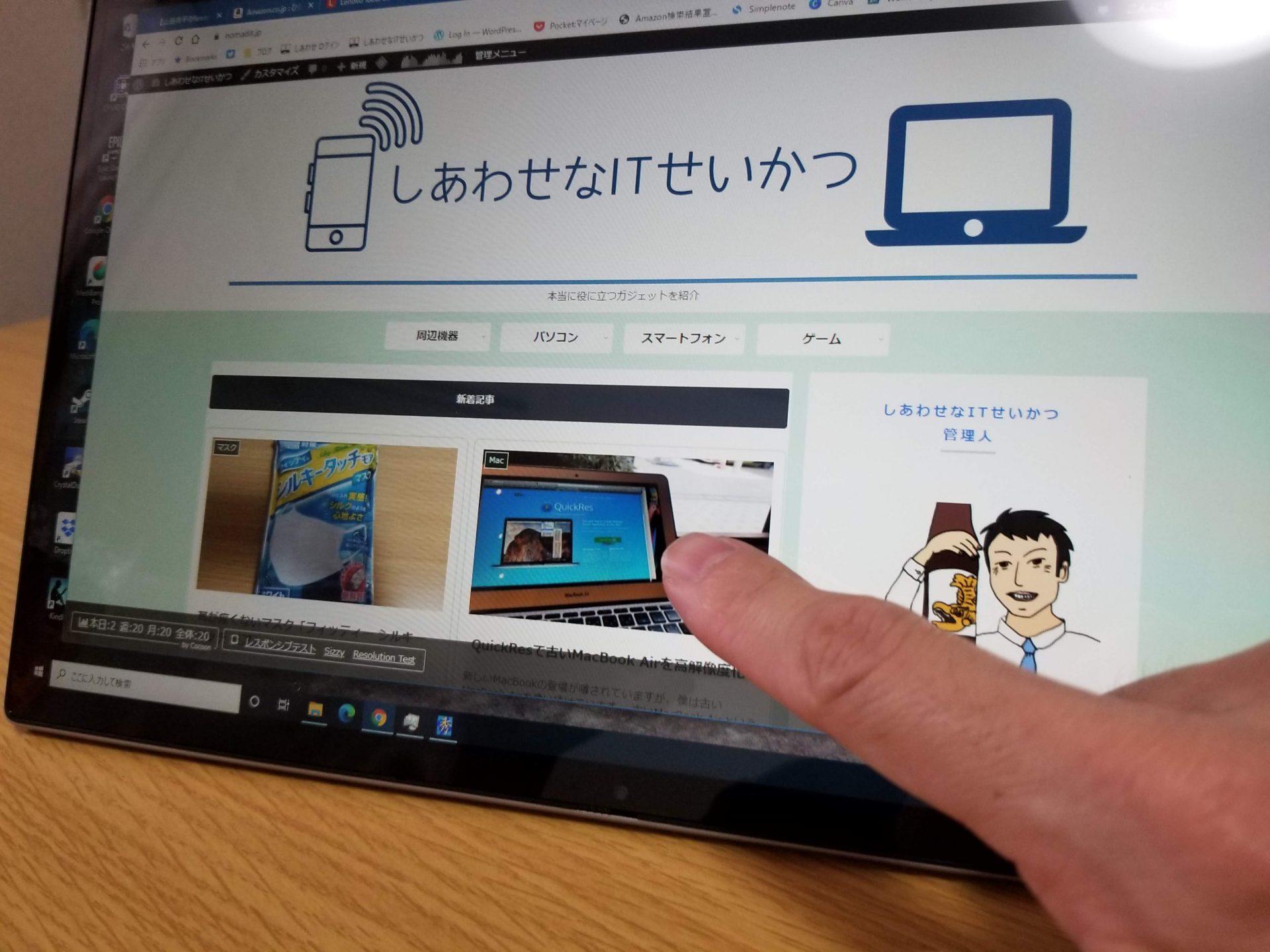 IdeaPad Flex 550(14)のディスプレイ