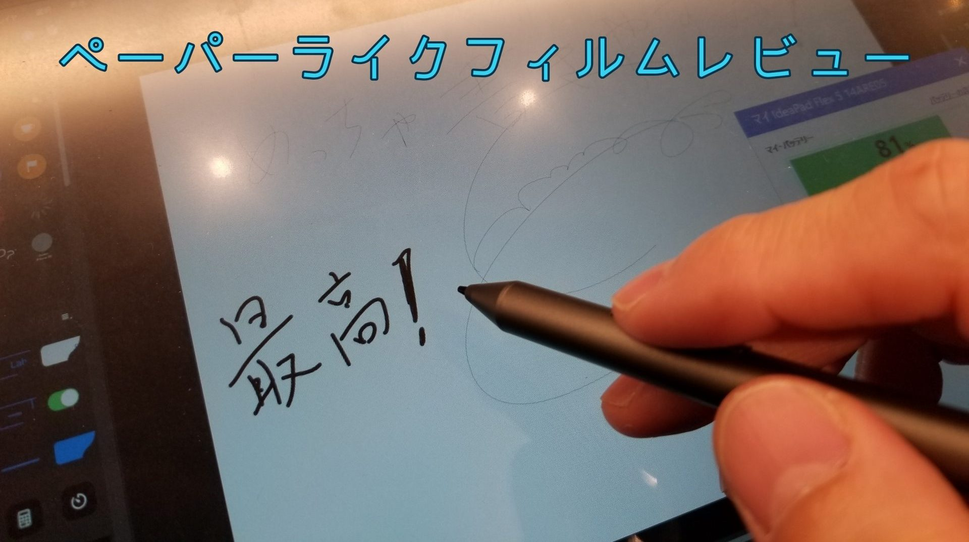 PDA工房 Lenovo IdeaPad Flex 550/550i (14) ペーパーライク 保護 フィルム 反射低減 日本製のアイキャッチ画像