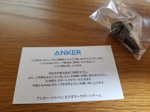 Anker Soundcore Liberty Air 2サポート