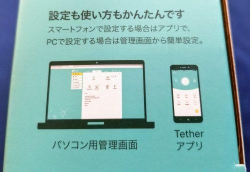 箱に書いているTetherアプリ紹介