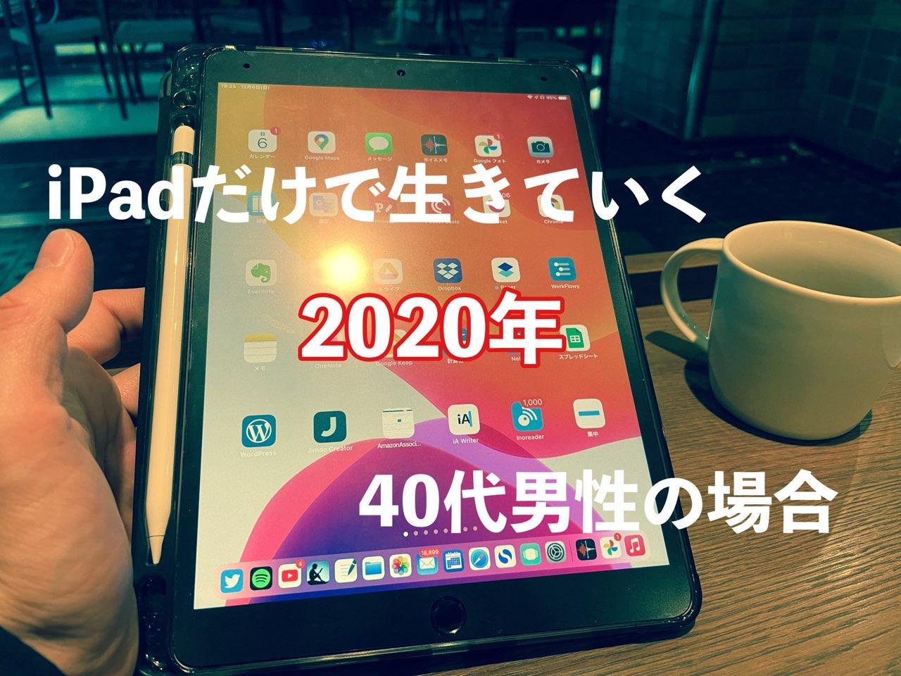 iPadで生きていく2020年版 アイキャッチ