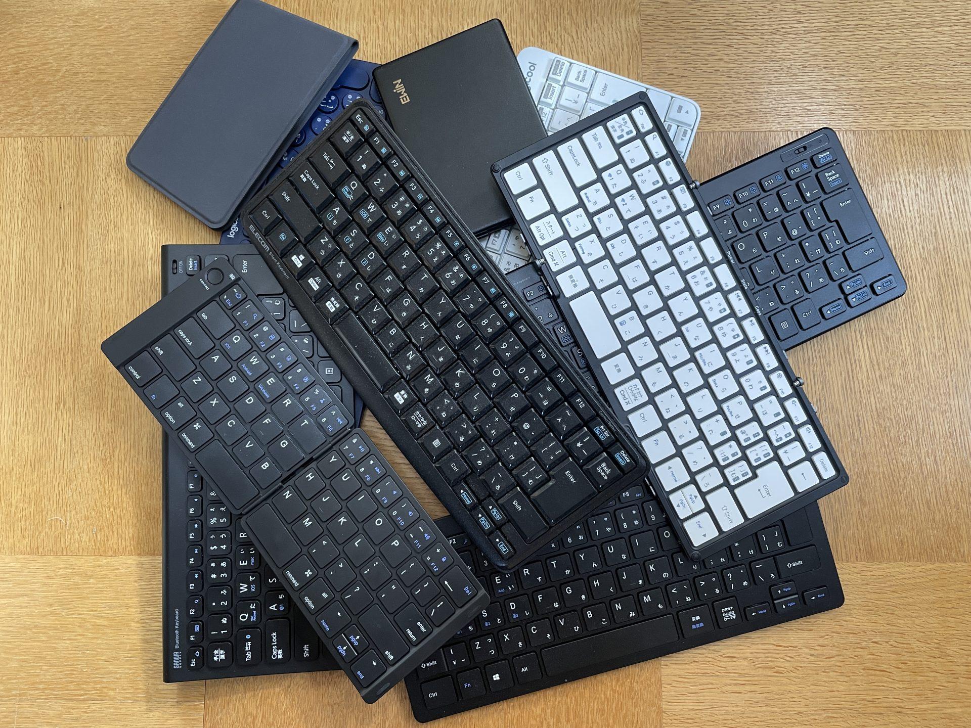 たくさんのBluetoothキーボード