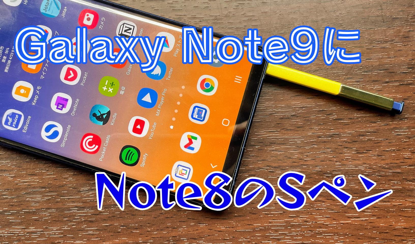 Note9にNote8のSペンアイキャッチ