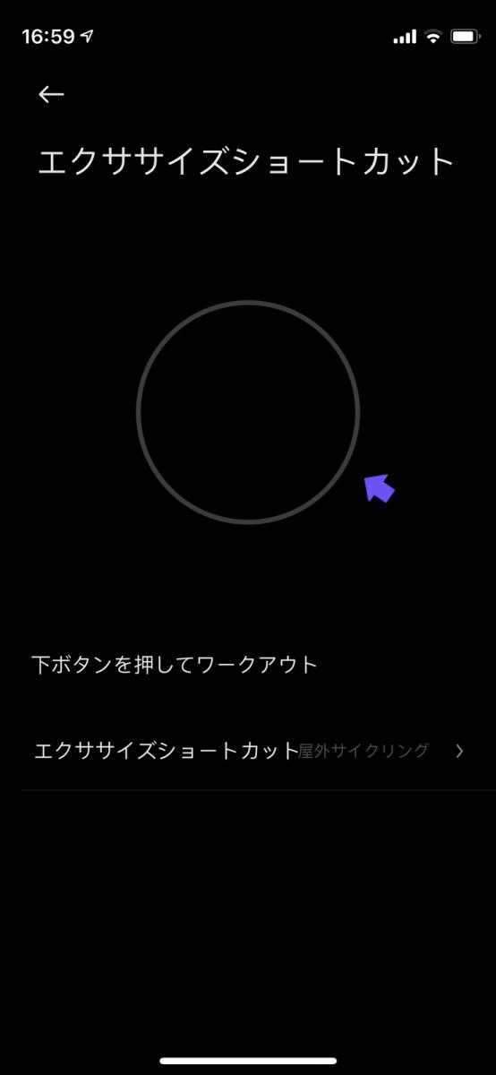 アプリでボタンのショートカットを設定できる