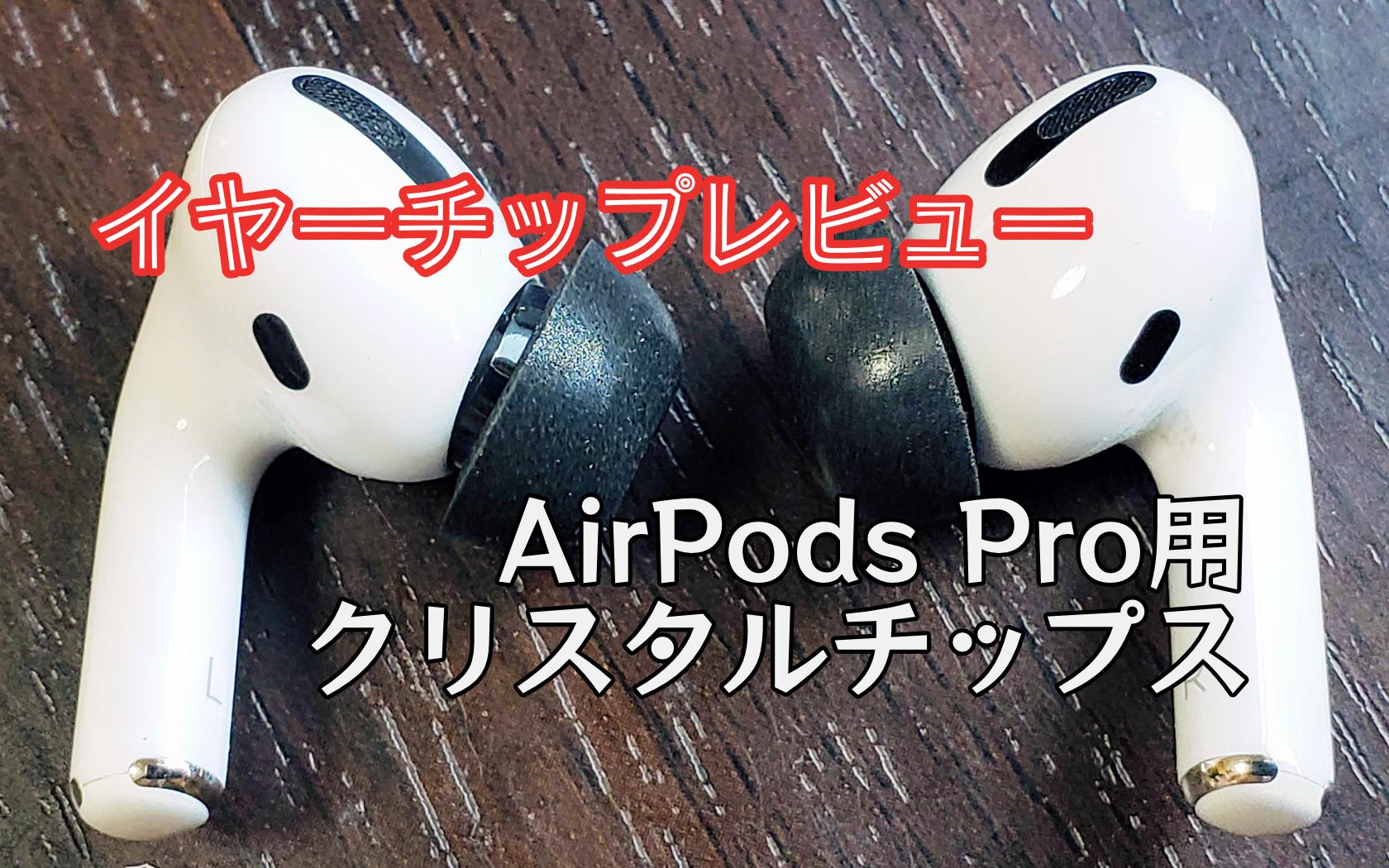アイキャッチAirPods Pro用クリスタルチップス
