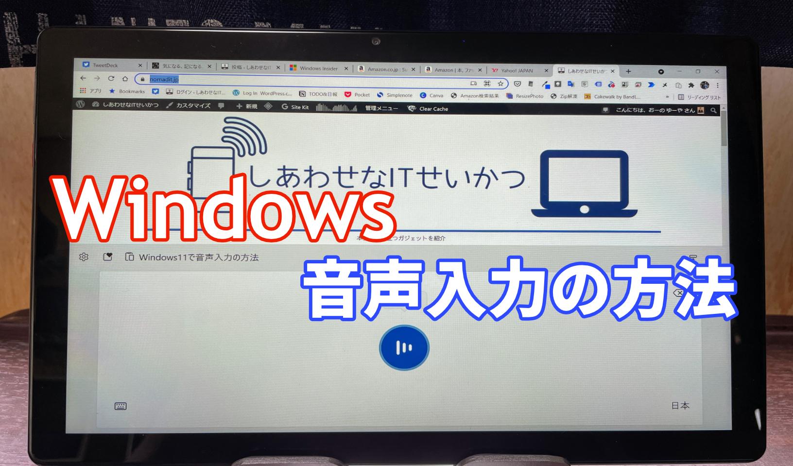 Windowsで音声入力アイキャッチ