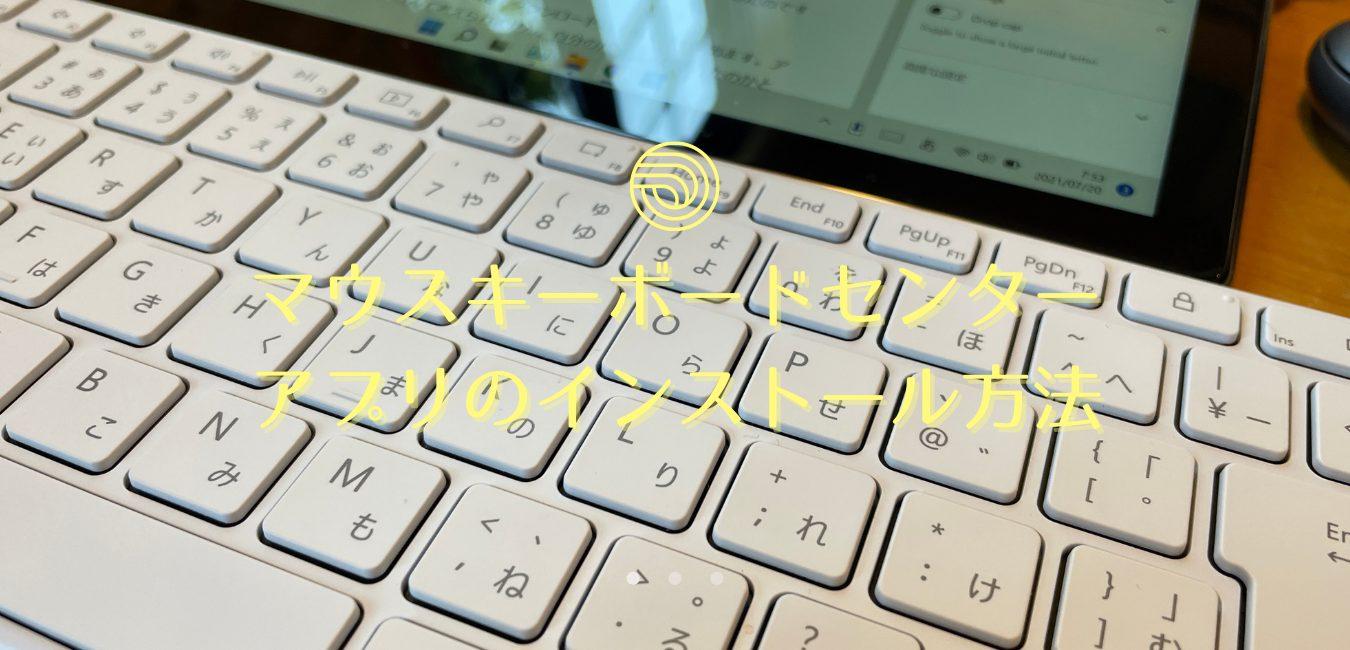 アイキャッチマウスキーボードセンターアプリ