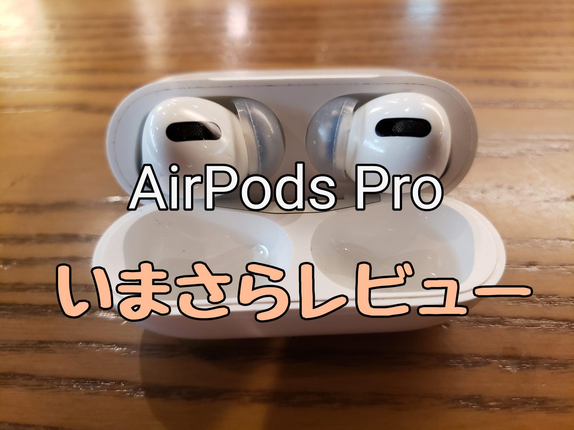 AirPods Proレビューアイキャッチ