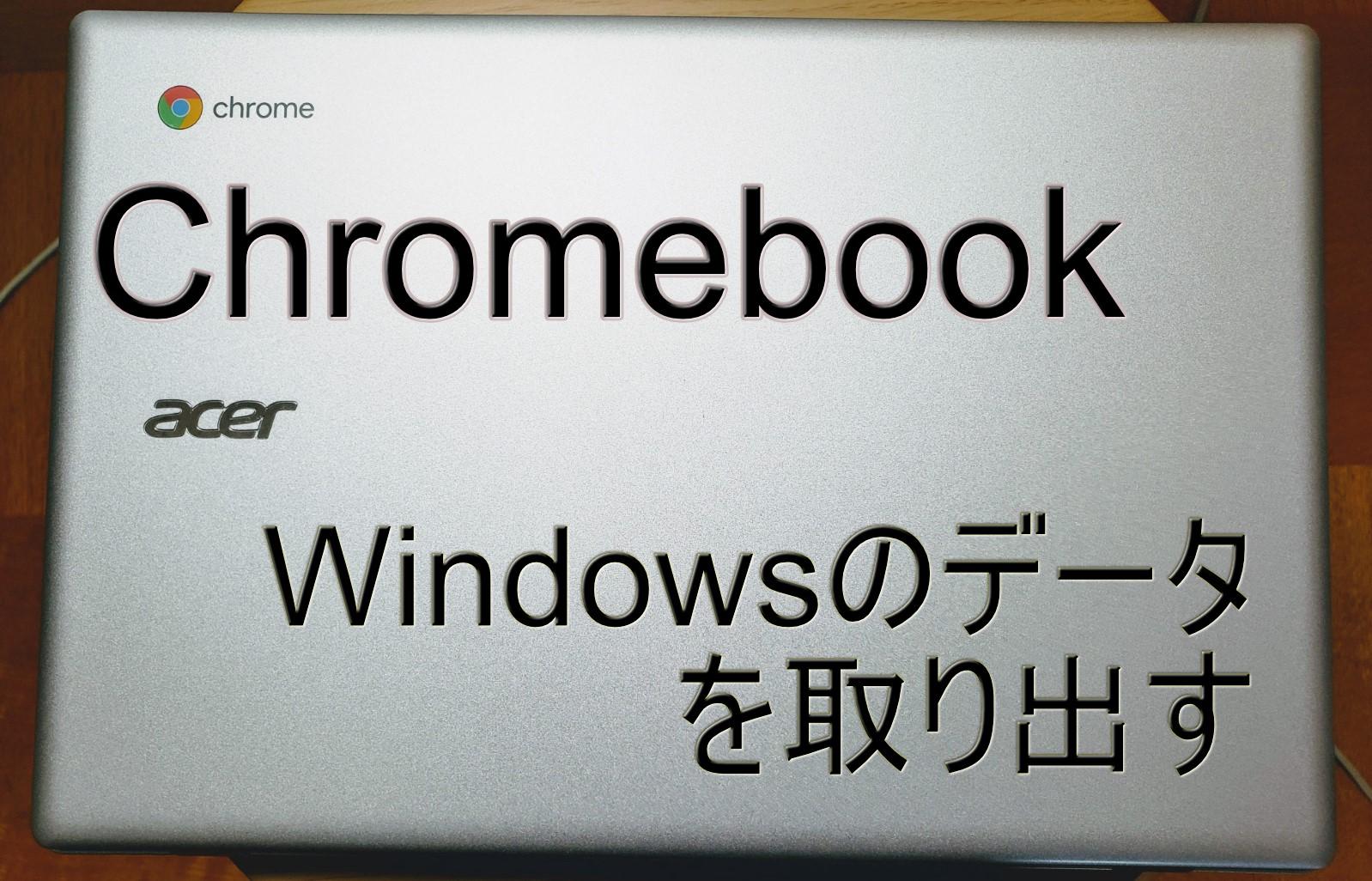 Chromebookで取り出すアイキャッチ