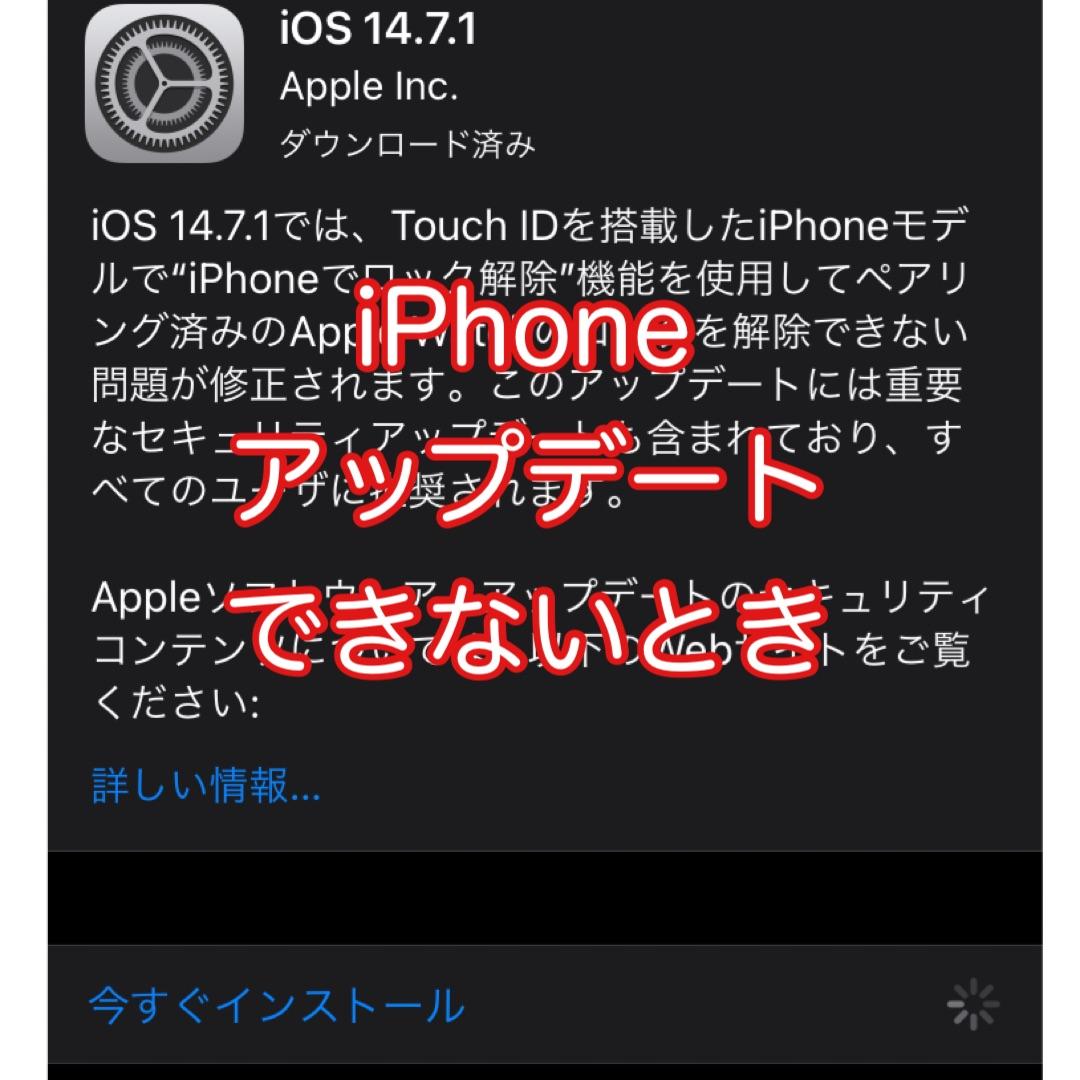 iPhoneアップデートできないときアイキャッチ