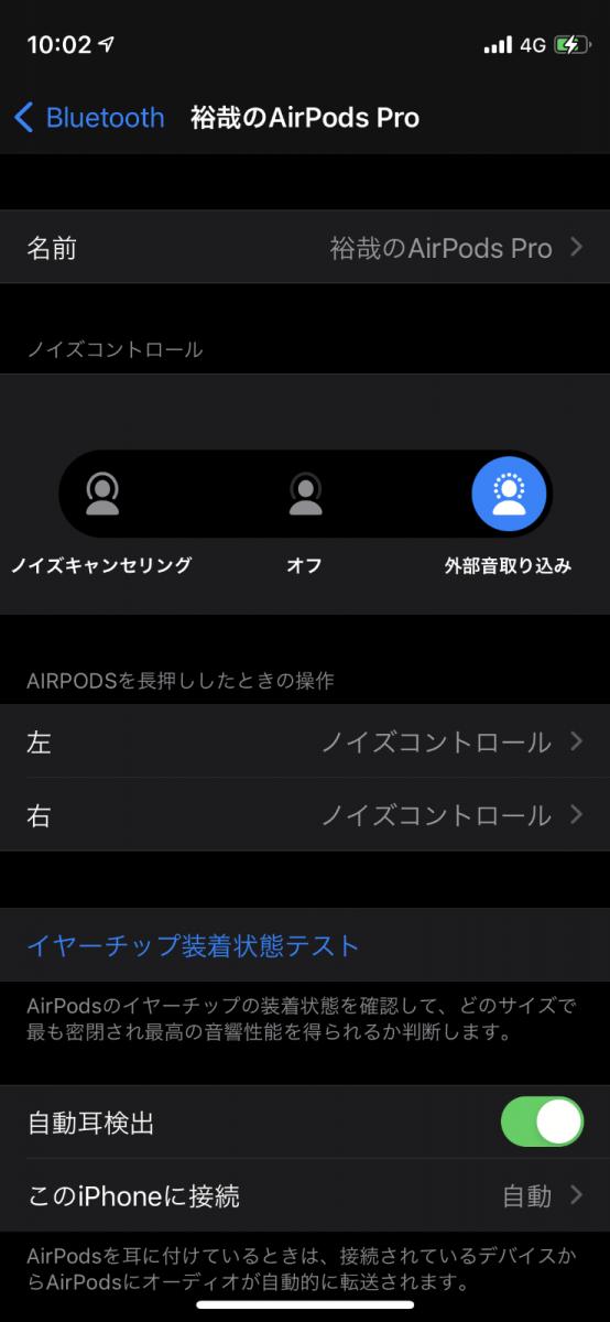 3つのリスニングモードがあるAirPods Pro