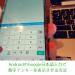Google日本語入力の数字テンキーの出し方(2018年6月現在)