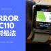 SuicaエラーC110が出たら、まずはiPhoneを再起動