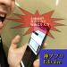 Androidの音声入力で句読点を入力できる「Edivoice」