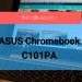 今すぐASUS Chromebook Flip C101PAを買え!