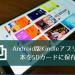 Android版Kindleバージョン8.10.0.116でSDカードに本を保存可能に(記事更新)