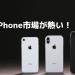 新型iPhoneの登場で、中古iPhone市場が熱い